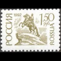 1992. 33. Стандарт - 1.50 р. б.мел.